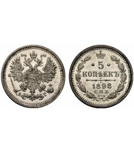 5 копеек 1898 года серебро