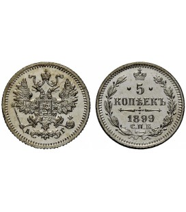 5 копеек 1899 года серебро