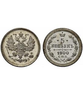 5 копеек 1900 года серебро