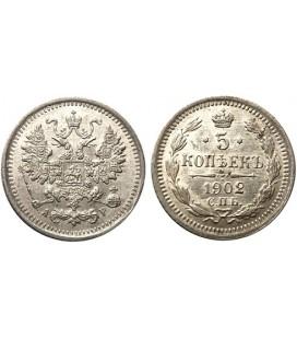 5 копеек 1902 года серебро