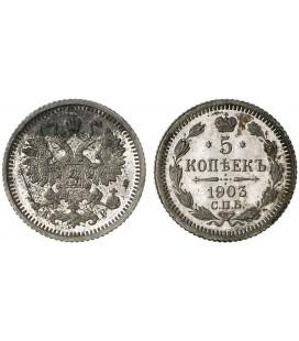 5 копеек 1903 года серебро