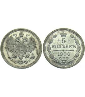 5 копеек 1906 года серебро