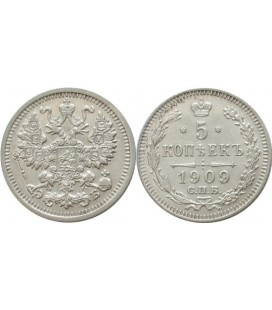 5 копеек 1909 года серебро