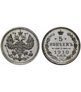 5 копеек 1910 года серебро