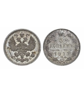 5 копеек 1911 года серебро