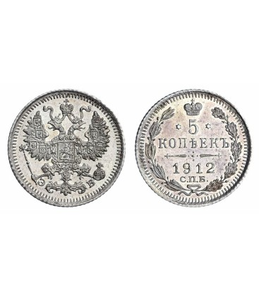 15 копеек 1912 года цена