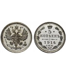 5 копеек 1914 года серебро