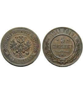 5 копеек 1911 года медь