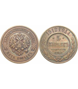 5 копеек 1912 года медь
