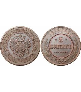 5 копеек 1916 года медь