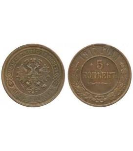 5 копеек 1917 года медь