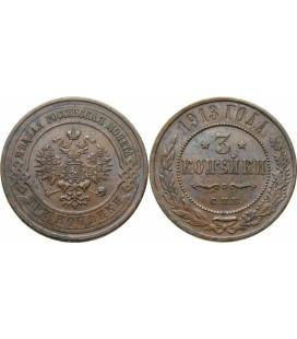 3 копейки 1913 года