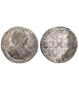1 рубль 1722 года