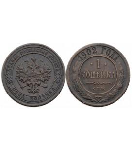 1 копейка 1902 года