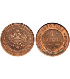 1 копейка 1910 года