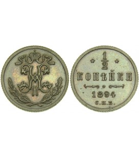1/2 копейки 1894 года Николай 2