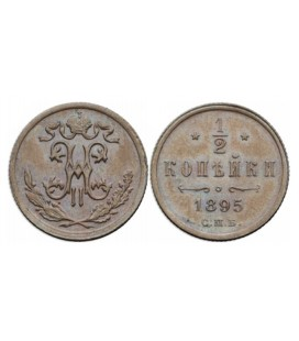 1/2 копейки 1895 года