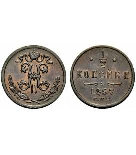 1/2 копейки 1897 года