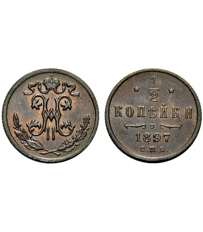 50 копеек 1897 г аг