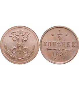 1/4 копейки 1894 года Николай 2