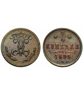 1/4 копейки 1895 года