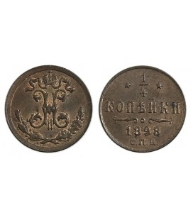 1/4 копейки 1898 года