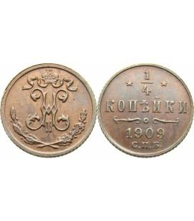 1/4 копейки 1909 года
