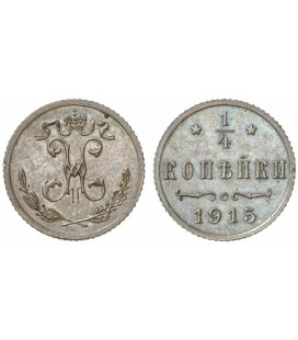 1/4 копейки 1915 года