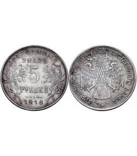5 рублей 1918 года выпуск первый