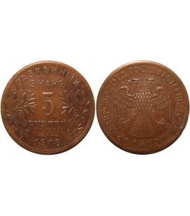 5 рублей 1918 года выпуск второй