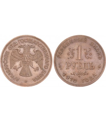 25 рублей 1918 года цена