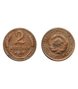 2 копейки 1925 года