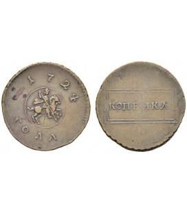 1 копейка 1724 года