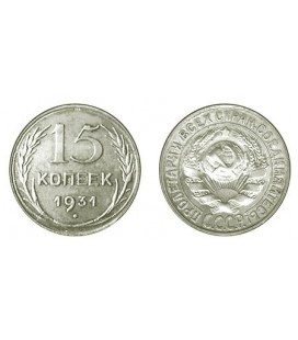 15 копеек 1931 года серебро