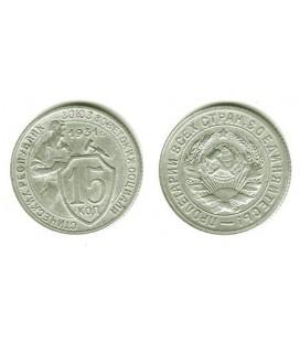 15 копеек 1931 года никель