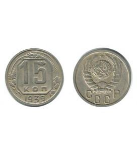 15 копеек 1939 года
