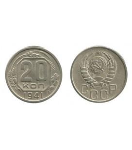 20 копеек 1941 года