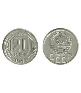 20 копеек 1943 года