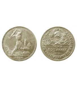 50 копеек (один полтинник) 1924 года