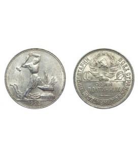 50 копеек (один полтинник) 1925 года