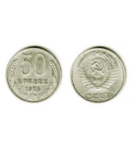 50 копеек 1975 года