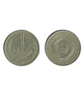 1 рубль 1965 года