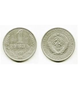 1 рубль 1976 года