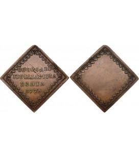 Бородовой знак 1725 года