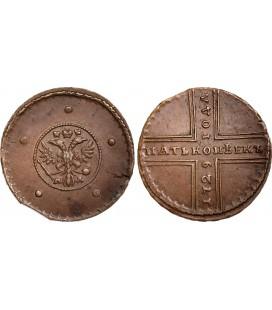5 копеек 1729 года