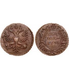 Полушка (1/4 копейки) 1730 года