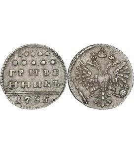 Гривенник 1735 года