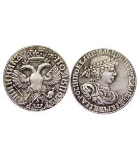 Полуполтинник 1701 года