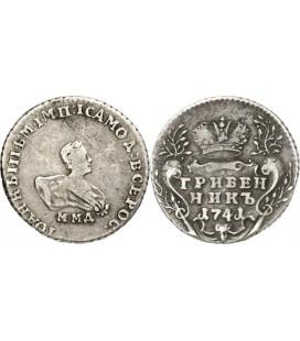 Гривенник 1741 года