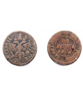 Полушка (1/4 копейки) 1701 года